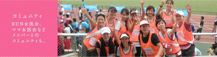 RUN女医会、ママ女医会などメンバーとのコミュニティも。
