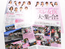 「25ans」2011年10月号