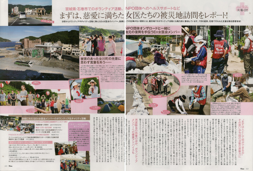 東日本大震災被災地支援活動