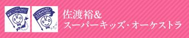 佐渡裕 & スーパーキッズオーケストラ