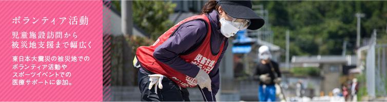 児童施設訪問から被災地支援まで幅広く。 東日本大震災の被災地でのボランティア活動やスポーツイベントでの医療サポートに参加