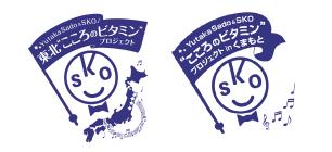佐渡裕&スーパーキッズ・オーケストラ