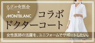 En女医会×MONTBLANC ドクターコート